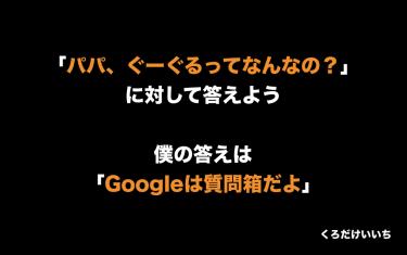 Google(検索エンジン)とはなんなのか?答えは「質問箱」です